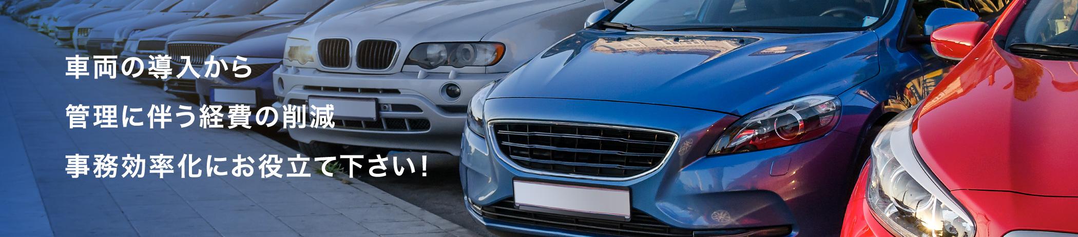 車両の導入から管理に伴う、経費の削減、事務効率化にお役立て下さい!
